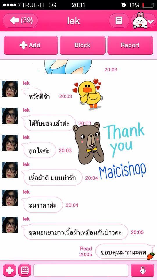 รีวิวสินค้าร้านเรา maicishop.com คะ ชุดนอน น่ารัก ลิง Paul Frank กางเกงสกินนี่ เลคกิ้ง สวย