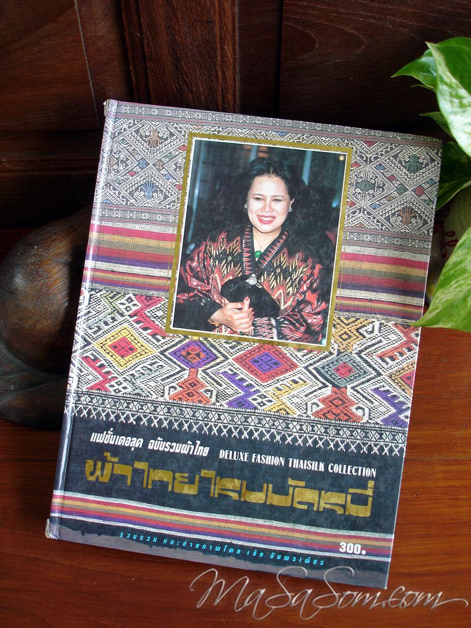 หนังสือแฟชั่นเดอลุค ฉบับรวมผ้าไทย เล่ม1
