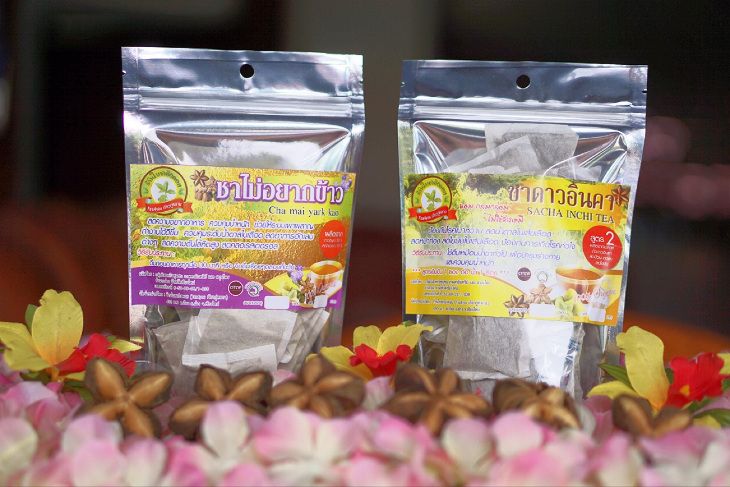สินค้าพิเศษ ราคาโปรโมชั่น ชาดาวอินคาสูตร 2 + ชาไม่อยากข้าว ขนาดบรรจุห่อละ 15 ซองชา