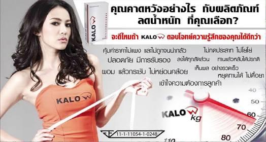 เฉพาะหมวด ขายส่ง (นักช้อป-แม่ค้า) > แกลโลลดน้ำหนัก Kalow