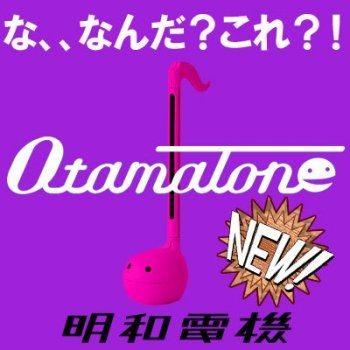 เครื่องดนตรีแบบใหม่ Otamatone (สีชมพู)
