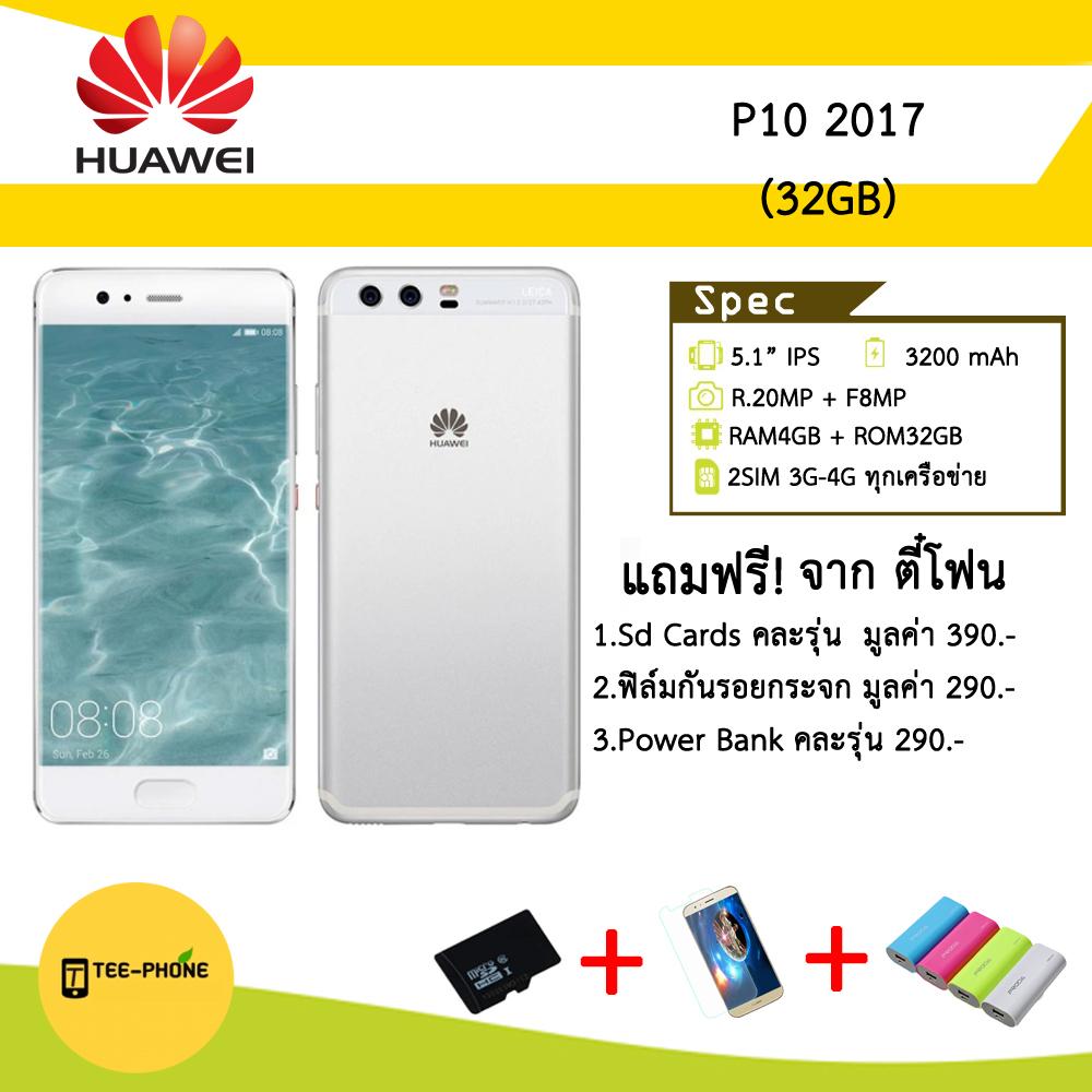 "Huawei P10 2017 5.1""(รุ่นROM32GB+RAM4GB)แถมเคส+ฟิล์ม+PowerBank+ไม้เซลฟี่"