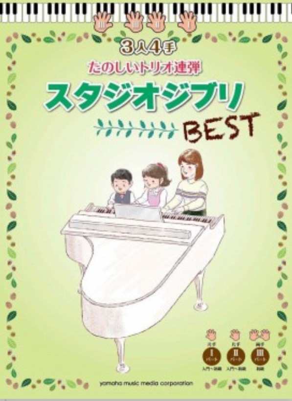 หนังสือโน้ตเปียโน Studio Ghibli Best Beginner Piano Sheet 4 Hands Performance